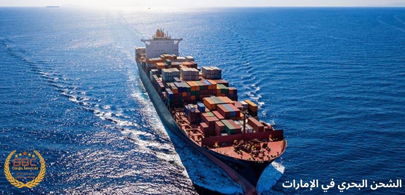 الشحن البحري في الإمارات