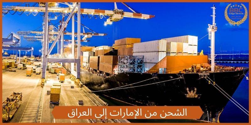 الشحن من الإمارات إلى العراق