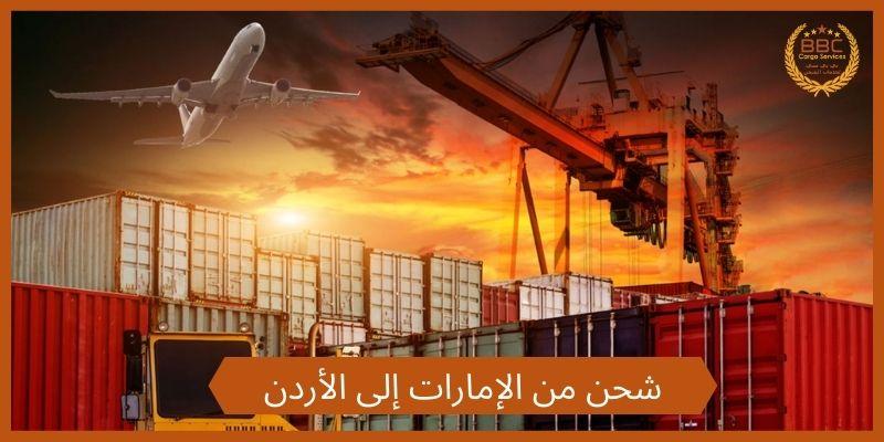 شحن من الإمارات إلى الأردن