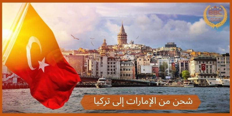 شحن الى تركيا