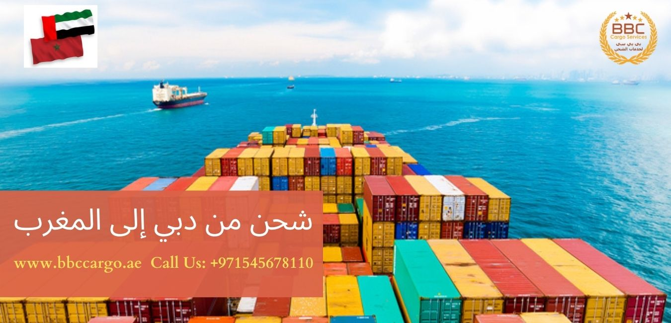 شحن من دبي إلى المغرب