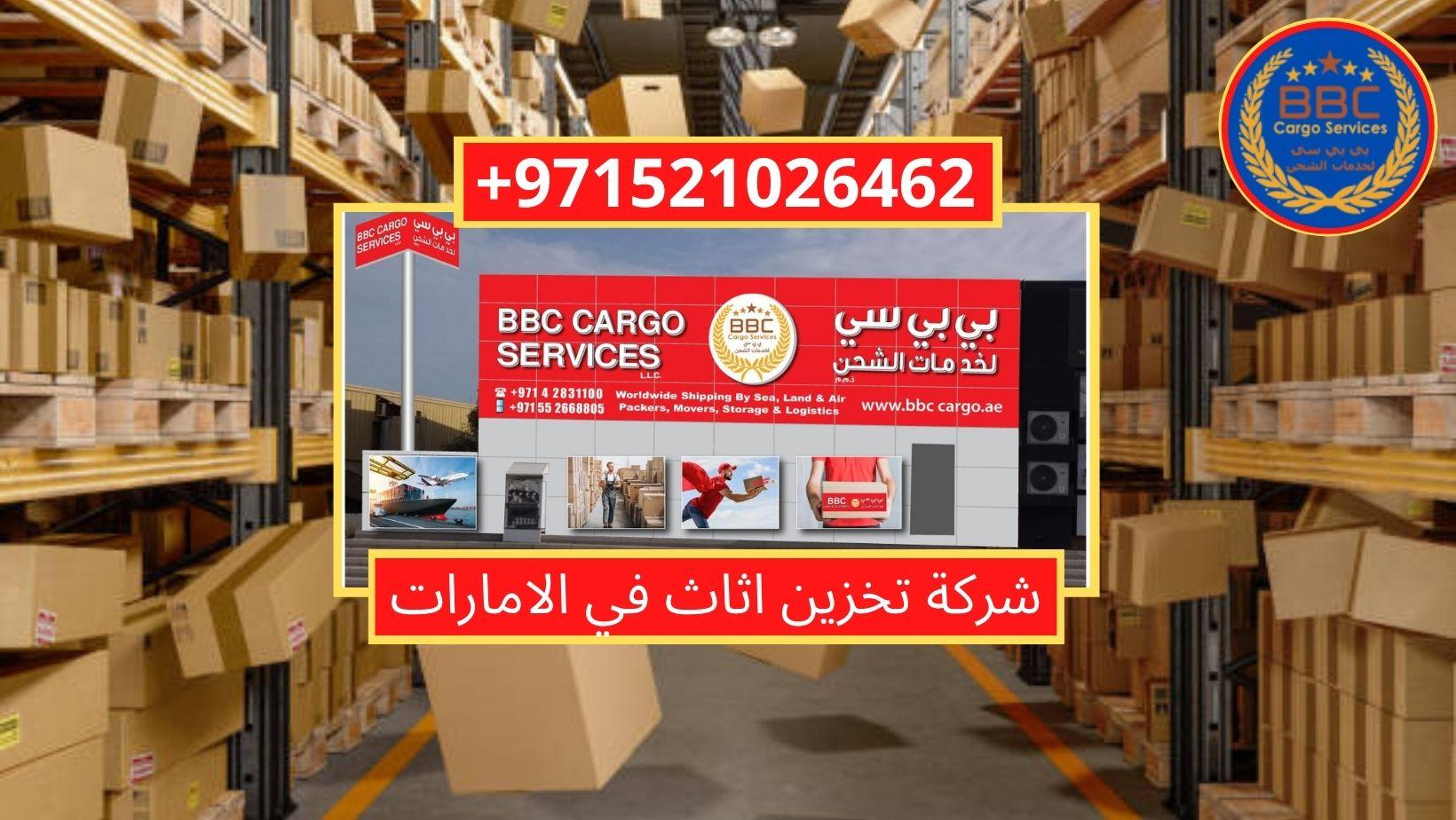 شركة تخزين فى دبي