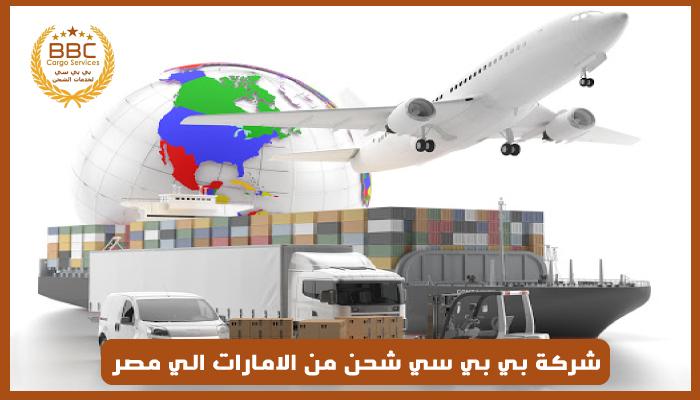 شركات نقل من دبي الي مصر