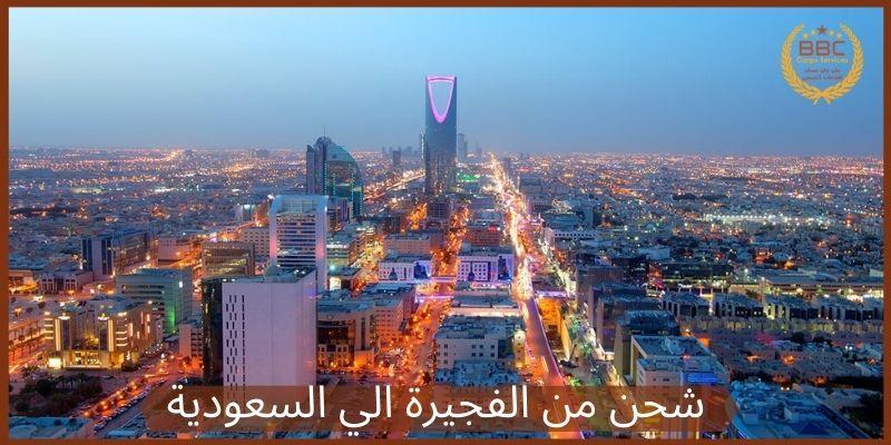 شحن من الفجيرة الي السعودية
