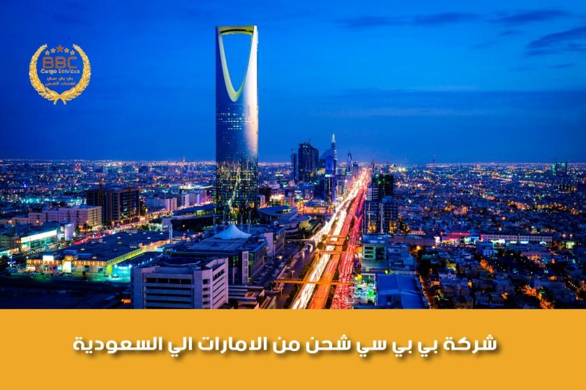 شحن بضائع من ابوظبي الي السعودية