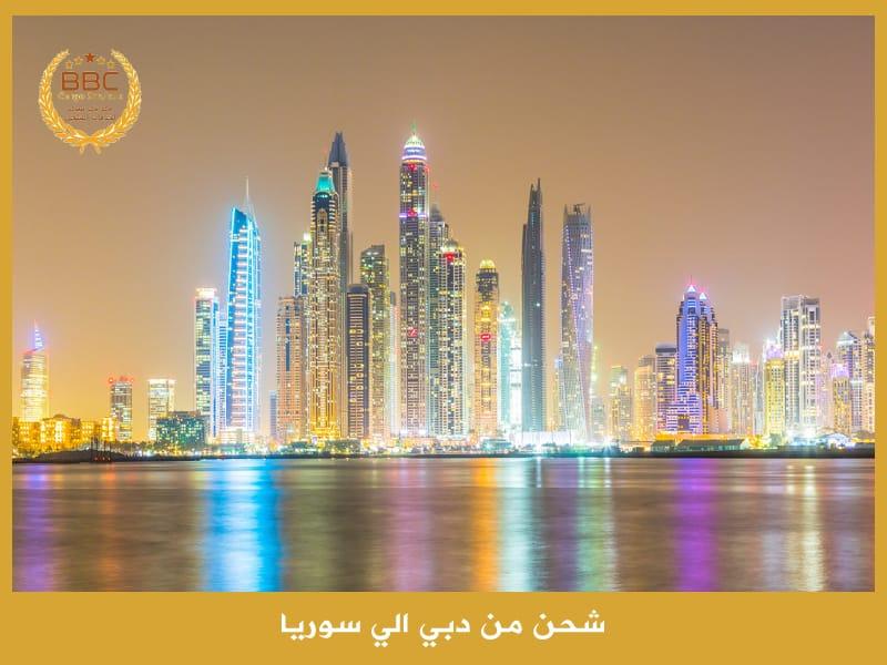 شحن من دبي الي سوريا