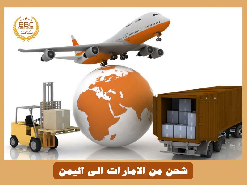 شحن اثاث من الامارات الي اليمن