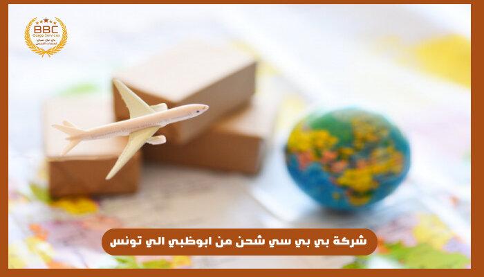 شحن من ابوظبي الي تونس
