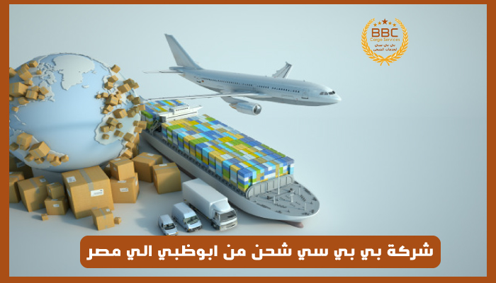 شحن من ابوظبي الي مصر