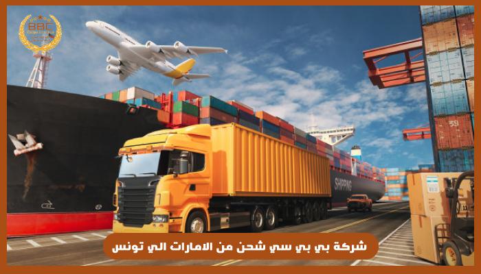 شحن من الامارات الي تونس