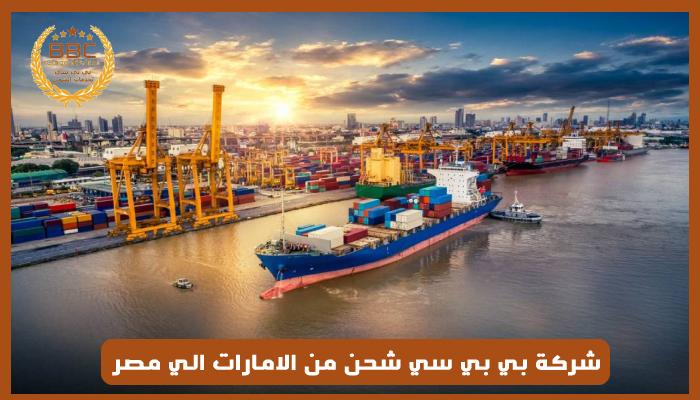شحن من الامارات الي مصر