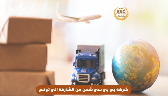شحن من الشارقة الي تونس