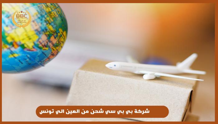 شحن من العين الي تونس