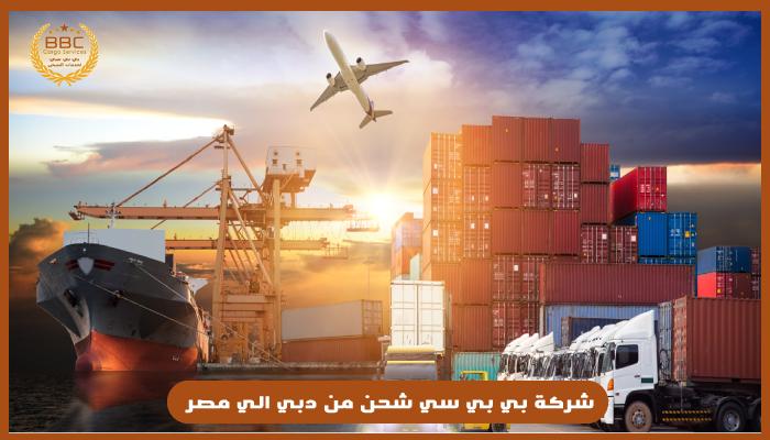 شحن من دبي الي مصر