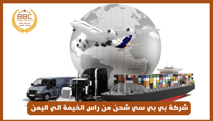 شحن من راس الخيمة الي اليمن