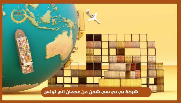 شحن من عجمان الي تونس