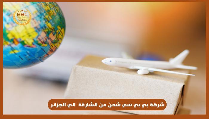 شحن من الشارقة الي الجزائر