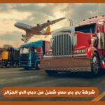 شحن من دبي الي الجزائر