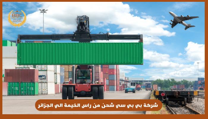 شحن من راس الخيمة الي الجزائر