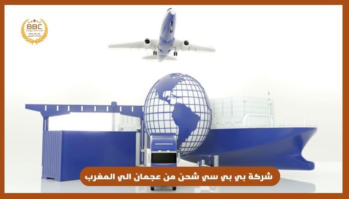شحن من عجمان الي المغرب