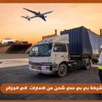 شحن من الامارات الي الجزائر