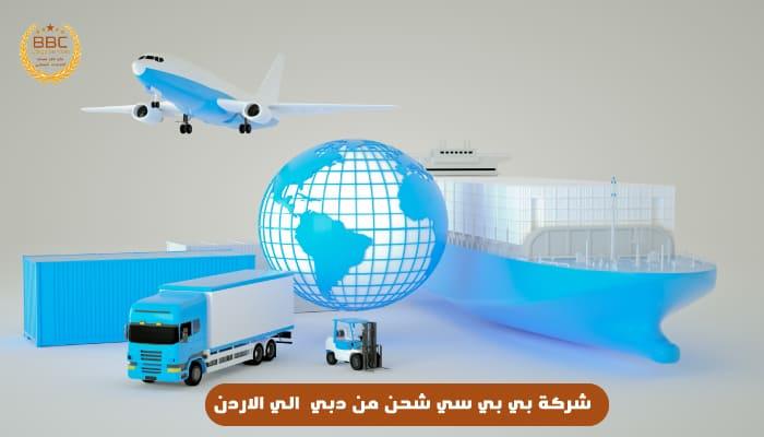 شحن من دبي الي الاردن