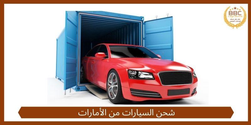 شركات الشحن السيارات