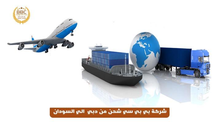 شحن من دبي الي السودان