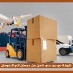 شحن من عجمان الي السودان