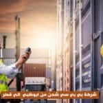 شحن من ابوظبي الي قطر