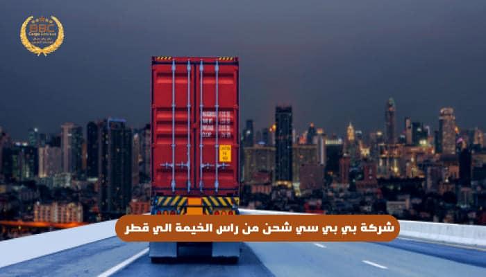 شحن من راس الخيمة الي قطر