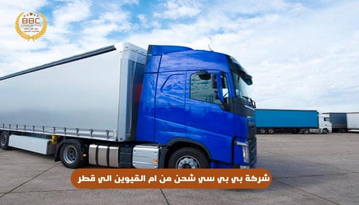 شحن من ام القيوين الي قطر