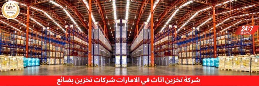 شركة تخزين اثاث في الامارات دبي